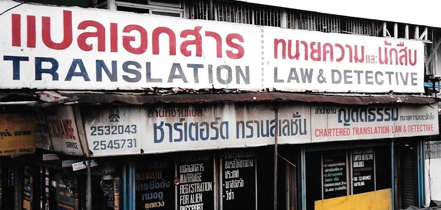 Cabinet de traduction, Bangkok, 1er juin 1999